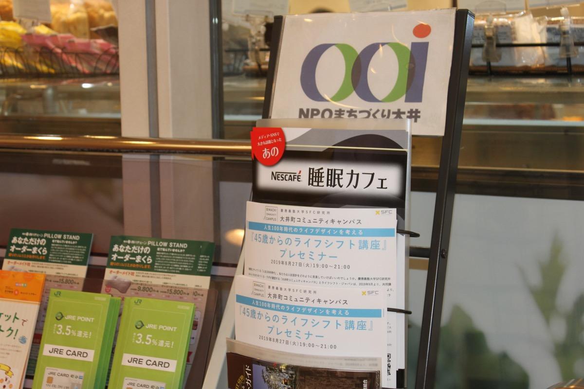 大井町駅アトレに設置されたNPO「まちづくり大井」のチラシラック