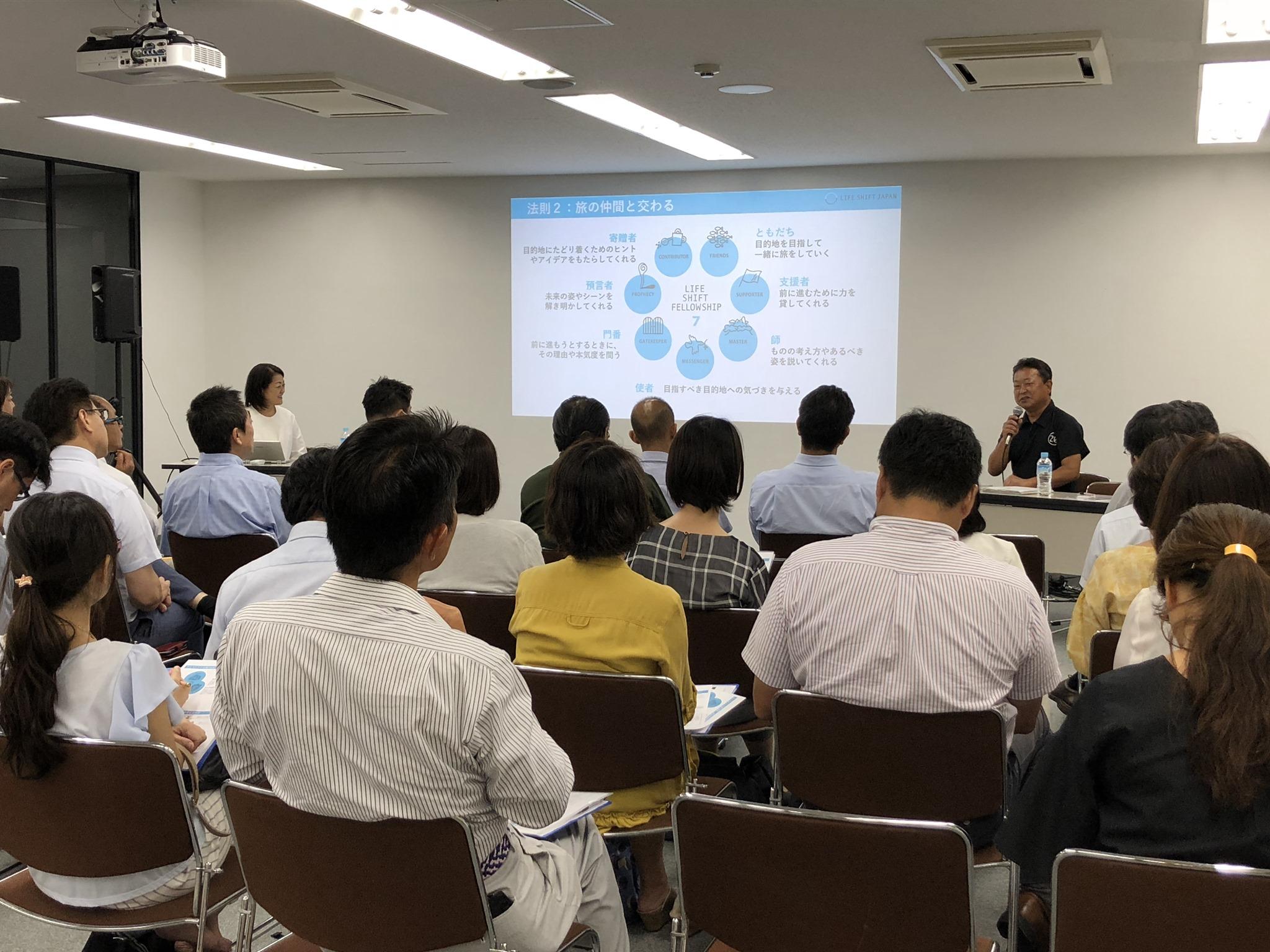 8月27日(火)19時から、「大井町コミュニティキャンパス」としての初めての公開イベント、「45歳からのライフシフト講座プレセミナー」を開催しました。